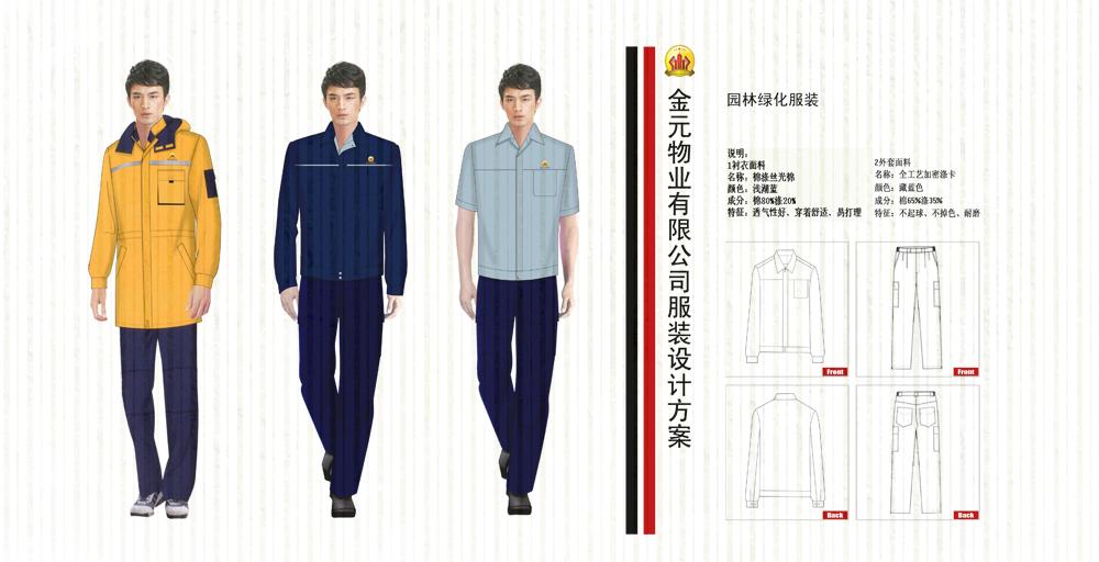 上海保安服生产厂家定做