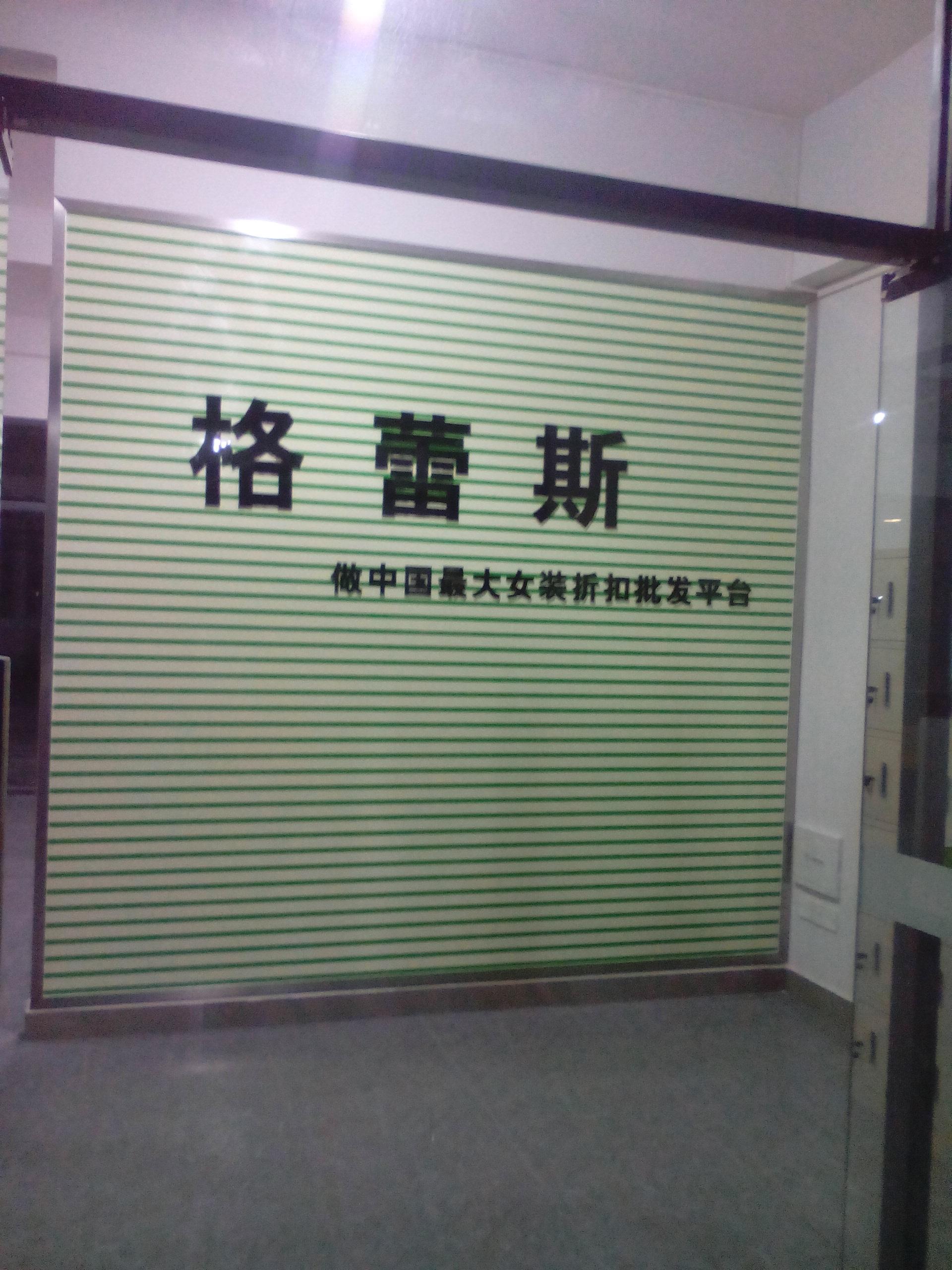 品牌折扣女装批发(在东莞万江)
