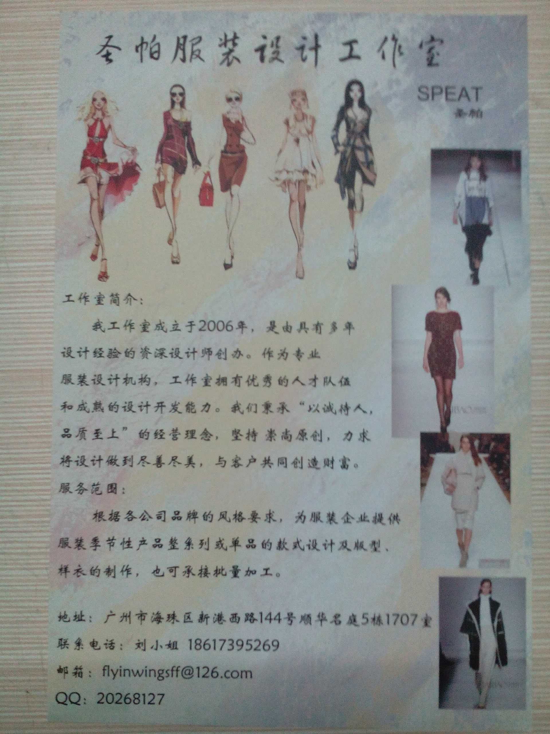 圣帕服装设计工作室诚邀加盟合作商