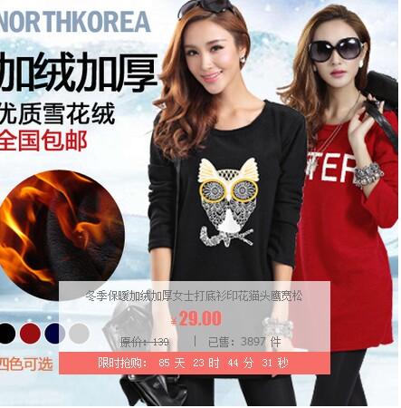 威尔玛秋冬爆款韩版女装加厚加绒保暖衣批发