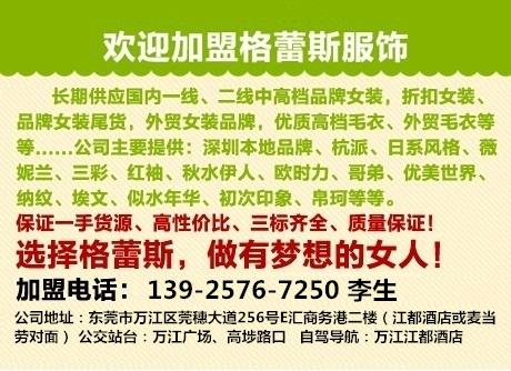 加盟【薇妮兰品牌女装扣店】零加盟费+零保证金