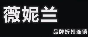 【薇妮兰】品牌女装折扣连锁现面向全国火热招商中