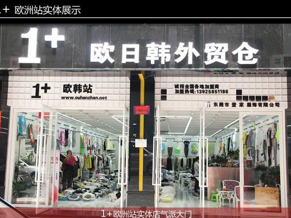 东莞壹家欧洲站大量品牌外贸女装尾货批发