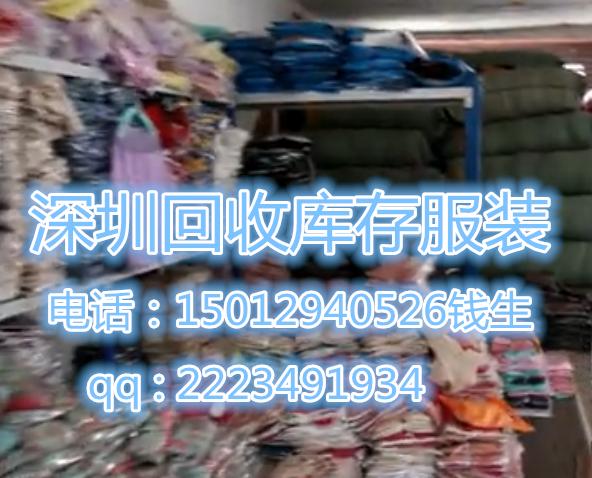 东莞深圳收购库存服装尾货