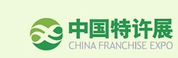 2015中国特许加盟展