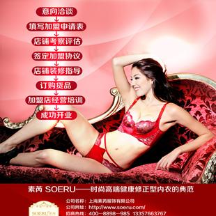 中国内衣加盟哪家强,中国上海找【素芮】,诚邀加盟