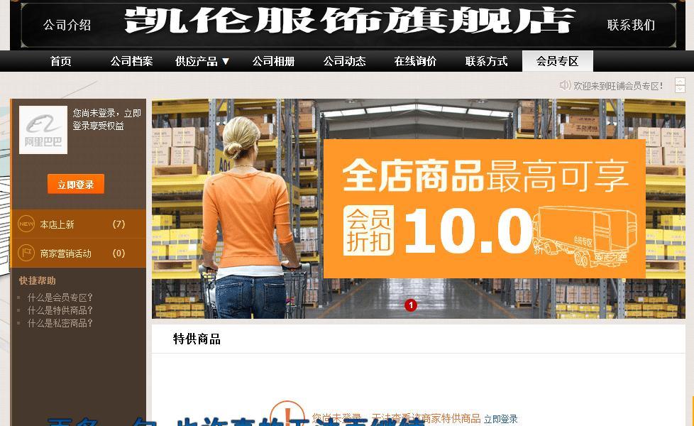 【凯伦服装】诚征网店及实体代理分销商