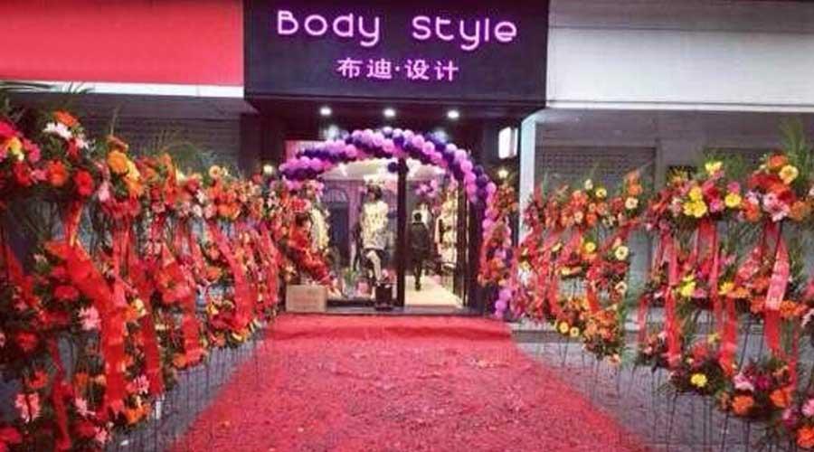 热烈祝贺【BodyStyle(布迪•设计)】浙江丽水龙泉店盛大开业,诚邀加盟