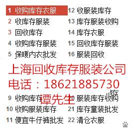 上海外贸库存服装回收