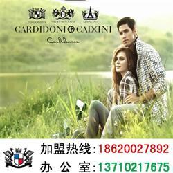 国际名品男装【凯迪东尼cardydony】招加盟代理