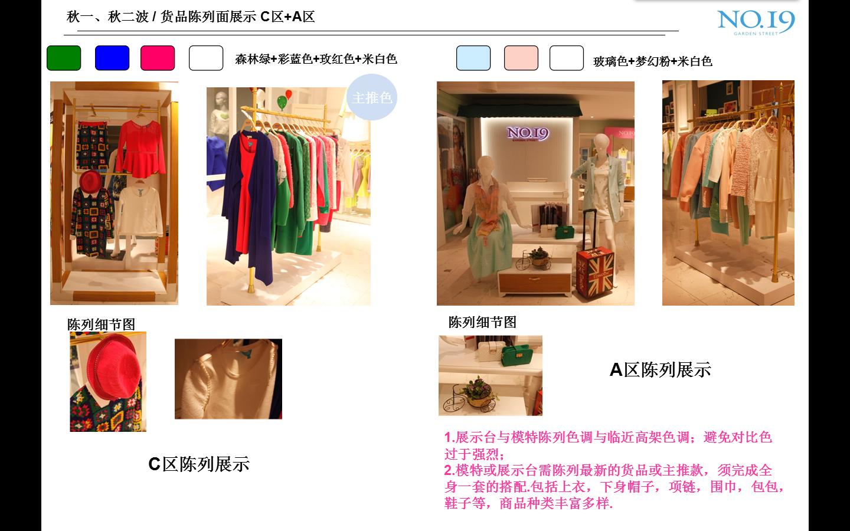 【NO.19】品牌女装诚邀合作加盟