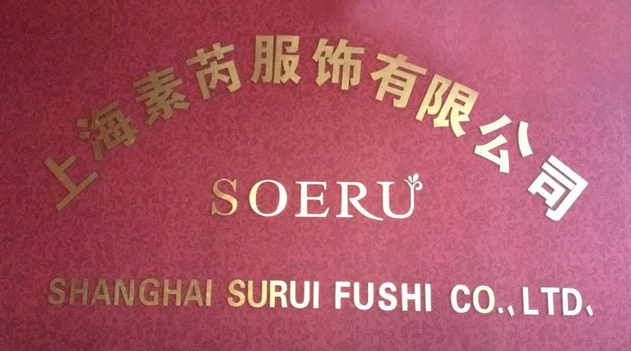 上海【素芮】服饰有限公司安徽市办事处正式启动,诚邀加盟