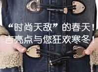 """""""时尚天敌""""的春天!【吉亮点】与您狂欢寒冬!诚邀加盟"""