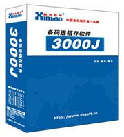 淮南进销存软件鑫宝软件3000J是您完美的选择