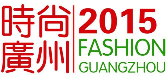2015第10届广州国际品牌服装服饰博览会