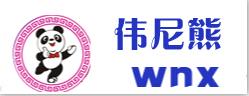 广州伟尼熊童装诚邀加盟