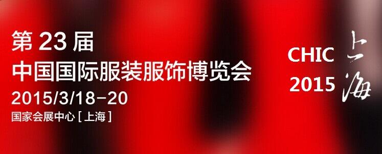 CHIC2015上海服装博览会