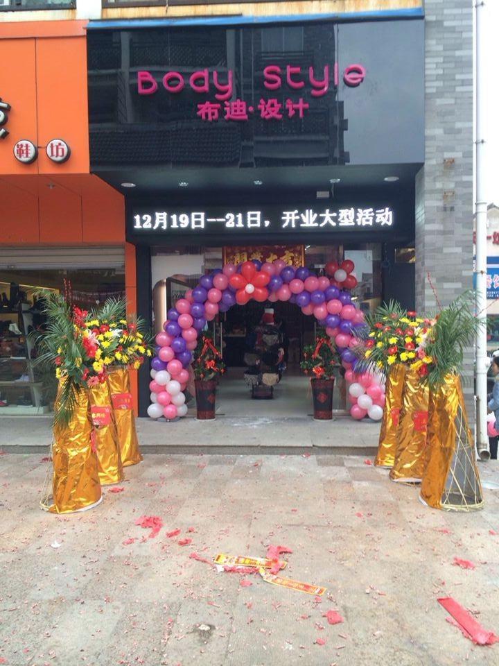 【新店开业】上海素芮内衣坊携手布迪设计登陆天台,华丽启幕诚邀加盟