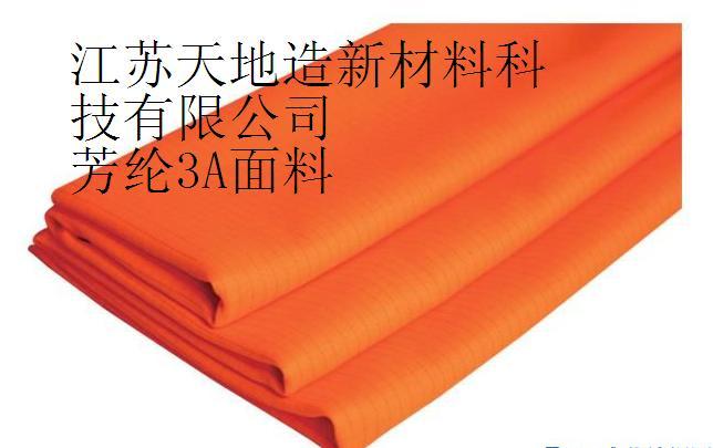 专业供应芳纶面料阻燃耐高温面料