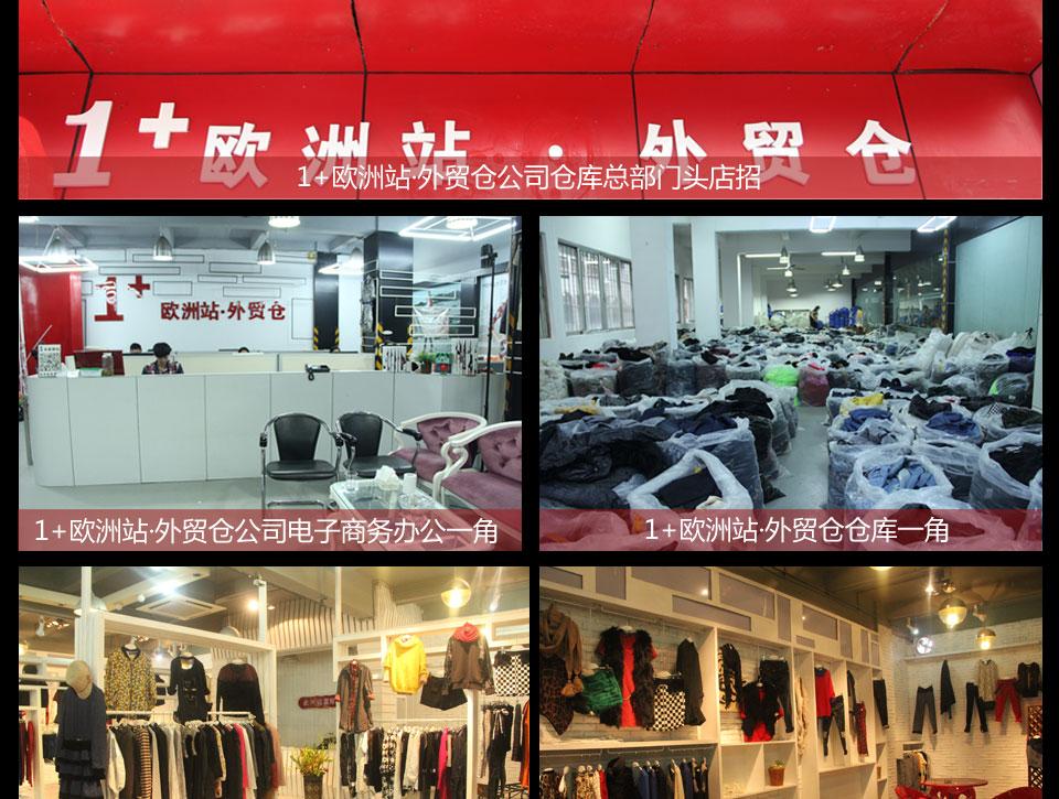 广东正品欧洲外贸服装折扣批发