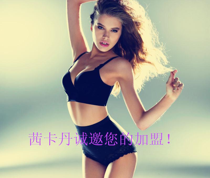 【茜卡丹】内衣全程帮扶新体系,诚邀您的加盟