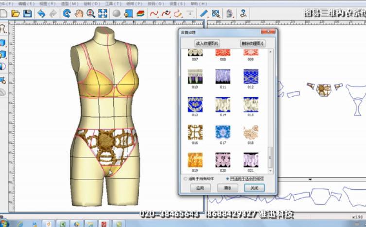 内衣3D打样系统立体裁剪