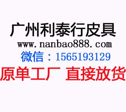 广州LV原单货源皮带钱包低价供应