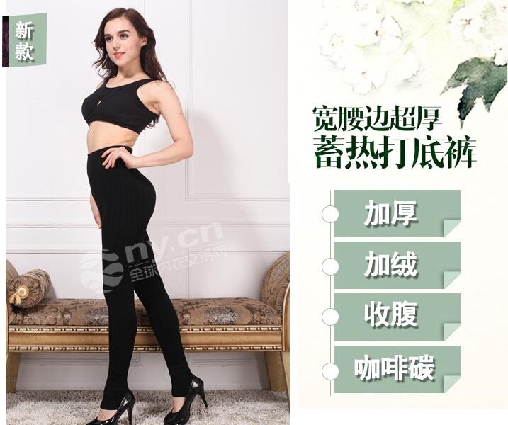 女士高弹力强密度加厚保暖裤厂家特价批发