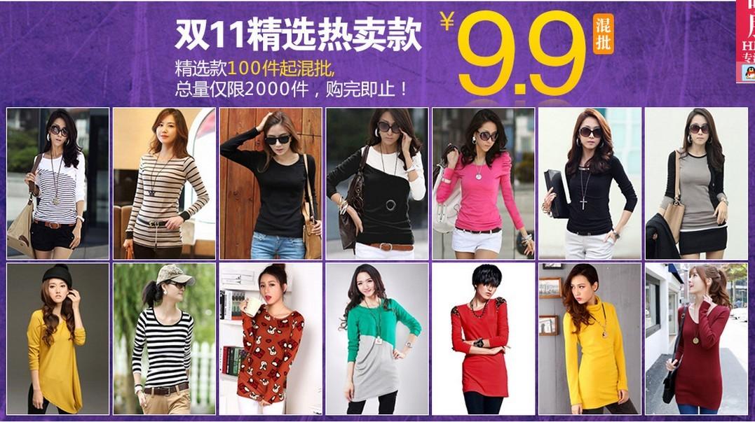 2015韩版女装打底衫长袖T恤清仓9块9批发