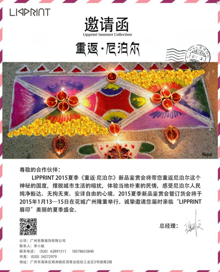 唇印LIPPRINT2015夏季《重返·尼泊尔》新品鉴赏暨订货会