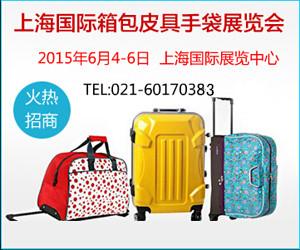 2015上海国际箱包展参展