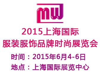 2015上海服装服饰展会即将盛装开启