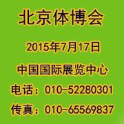 2015中国国际全民健身体育用品博览会