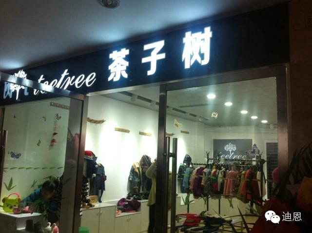 韩版女童装品牌招商加盟