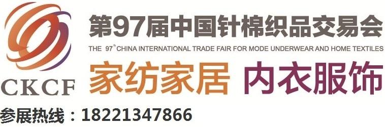 2015第97届中国针棉织品交易会/中针会