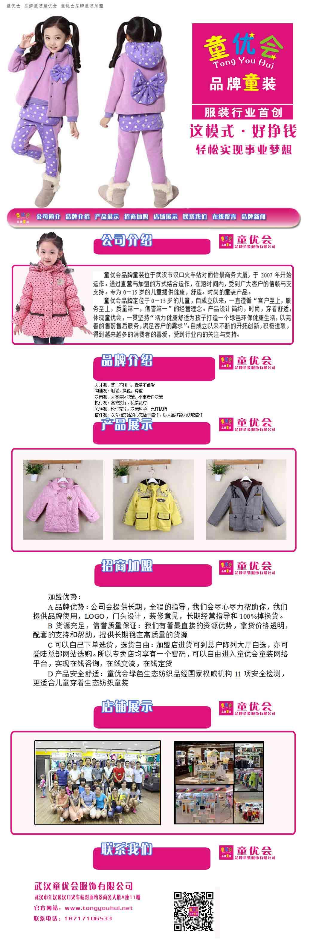 武汉童优会中大童童装公司长期大量供货诚邀加盟