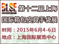 2015第12届上海国际箱包皮具手袋展览会招商全面启动