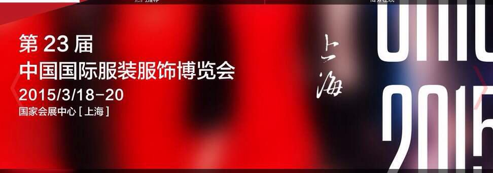 2015年第23届中国国际服装服饰博览会