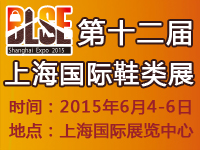 关于组织企业参加2015第十二届上海国际鞋类展的通知