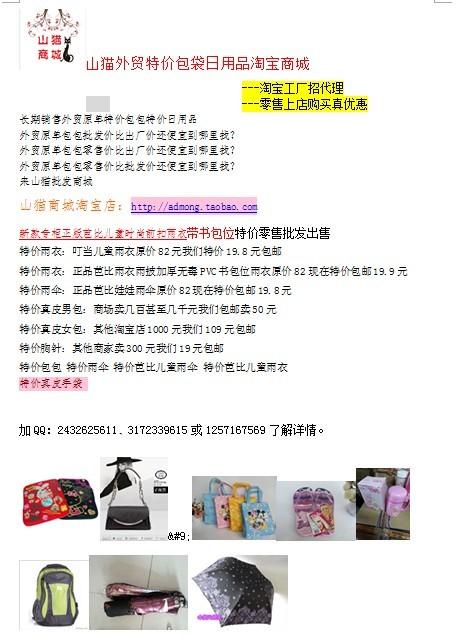 山猫商城淘宝工厂招代理年底零售大促销