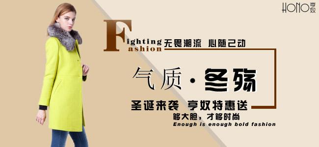 东北亚风尚经贸有限公司旗下亨奴女装批发