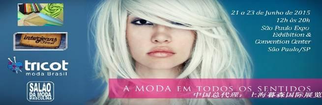 巴西服装面料展