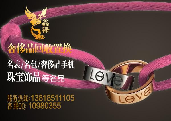 上海卡地亚LOVE系列手镯回收
