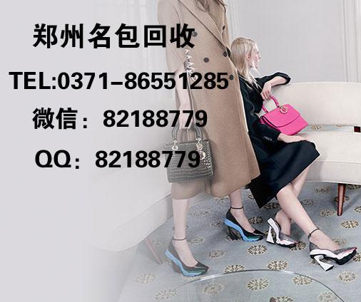 郑州迪奥Dior二手包包回收