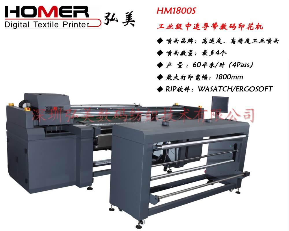 纺织数码印花机厂家供应