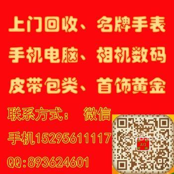 衢州海马系列二手腕表回收