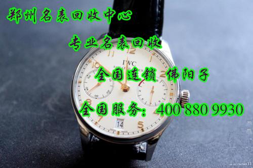 郑州万国IWC名表回收