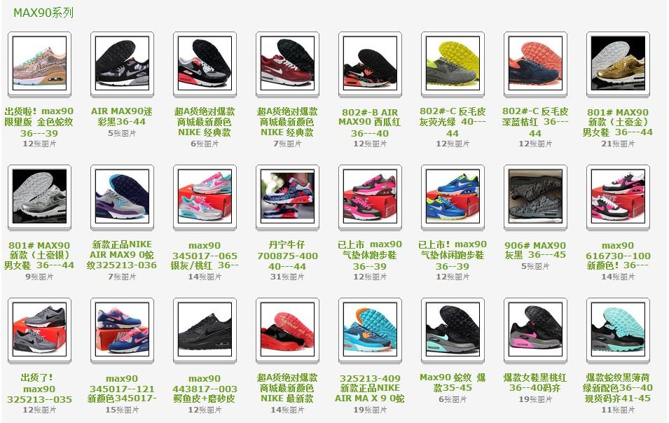 特价同步爆款MAX90运动鞋批发