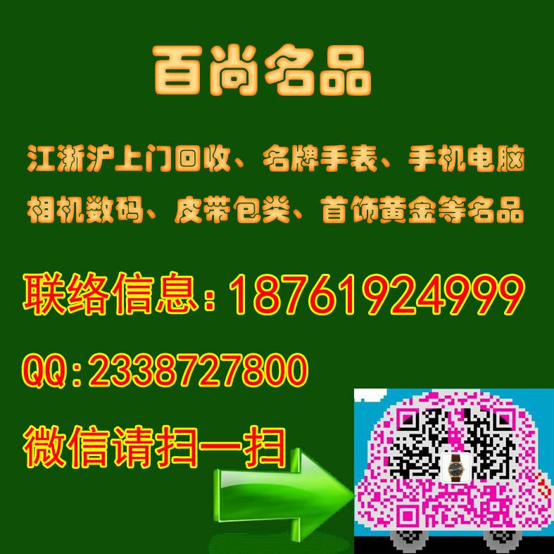 上海男款机械表名表回收