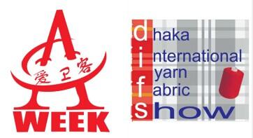 2015年9月孟加拉纺织面料辅料纤维纱线展及孟加拉配件展